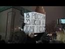 Обращение к Путину В В в Москве На манежной площади с пикетом Лозунг для борьбы