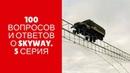 100 вопросов и ответов о SkyWay. 5 серия
