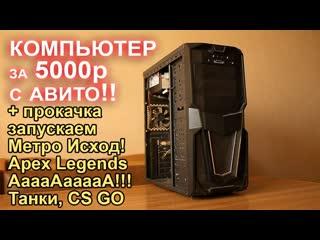 НостальжиПК Компьютер с АВИТО за 5000р!