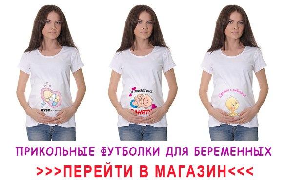 Одежда для беременных интернет-магазин воронеж