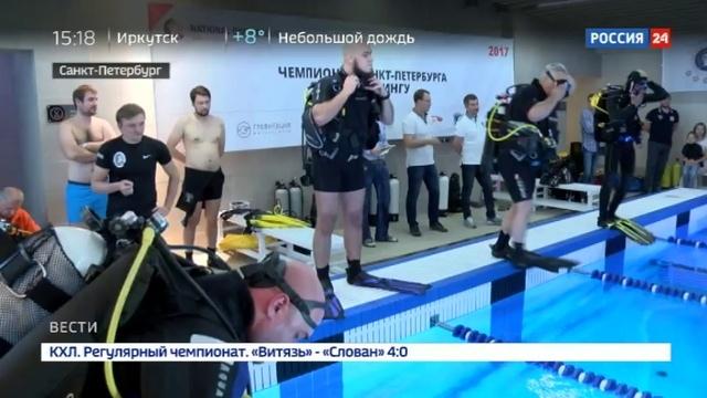 Новости на Россия 24 • Сергей Миронов стал дайвером