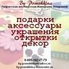 ✿By Pomukhina✿-Творческая мастерская К.Помухиной