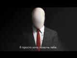 Страшилки на ночь - САМАЯ СТРАШНАЯ ПЕРЕПИСКА СО СЛЕНДЕРОМ В ВКОНТАКТЕ - Крипипас.mp4