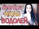 Гороскоп ВОДОЛЕЙ Июль 2018 год / Ведическая Астрология