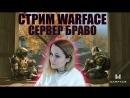 СТРИМ WARFACE - СЕРВЕР БРАВО - НАСТЯ СИМ - КАТАЕМ РМ И ПАБЛИКИ