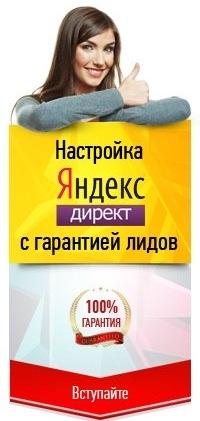 Яндекс директ и контекстную рекламу
