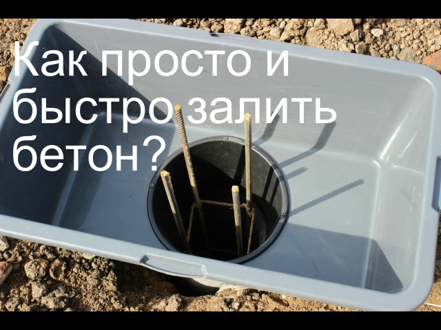 Самодельная тара для заливки арматуры (каркаса свай) бетоном и её вторая жизнь.