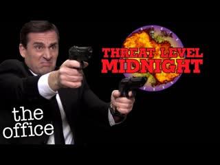 Threat level midnight (full movie) — the office us