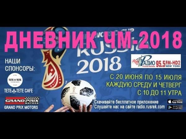 Дневник ЧМ-2018 на радио
