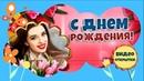 Дарите женщинам цветы! Тюльпаны. Красивое видео поздравление женщине с Днем рождения. Видео открытка