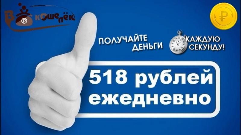 [Деньги в сети] Заработок каждую секунду. PAYEER бонусы ВКошелёк. Money every second!