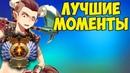 Лучшие Моменты Новой Калибровки до 5к ММР [Dota 2]