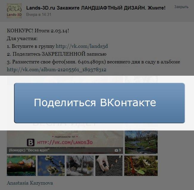 Поделиться ВКонтакте