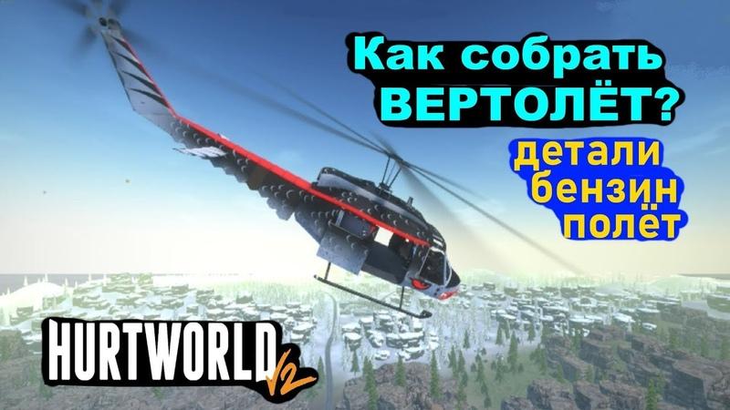 Как собрать вертолёт в Hurtworld V2 🦅и где найти детали