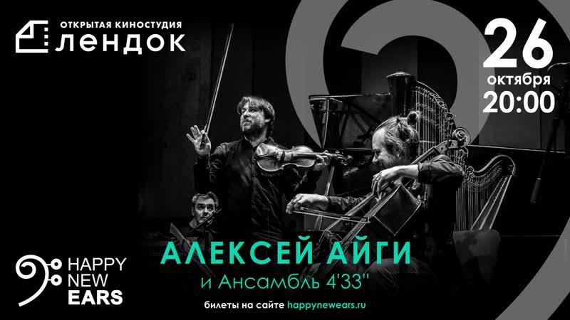 26/10 - Алексей Айги и «Ансамбль 4.33». Лендок
