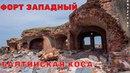 Балтийская Коса Форт Западный Достопримечательности Калининграда 67