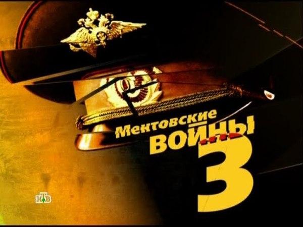 Ментовские войны — 3 (Смотрите на НТВ ХИТ!)