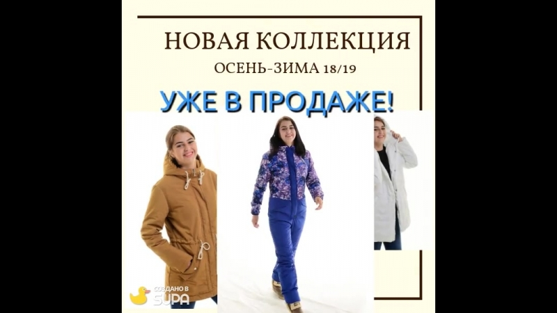 Novaya collection