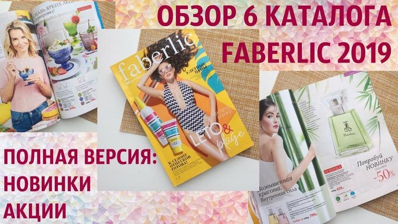 6 КАТАЛОГ ФАБЕРЛИК 2019 г FABERLIC НОВИНКИ