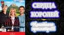 НОВАЯ МЕЛОДРАМА 2018 - СЕРДЦА КОРОЛЕЙ