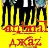 ANIMAL JAZZ ~ презентация DVD ~ Рязань ~ 09.06