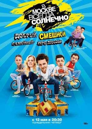 Фильм В Москве всегда солнечно