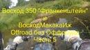 Восход 350 Франкенштейн и ВосходМакакаИж Offroad без Оффроуда Часть 5