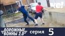 Дорожные войны Сезон 7 Серия 5