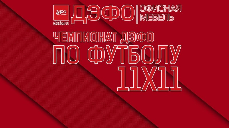 КФЛЛ 2018 Чемпионат ДЭФО Серия D РАТАР 2 Кудесники мяча 1 1 26 05 18
