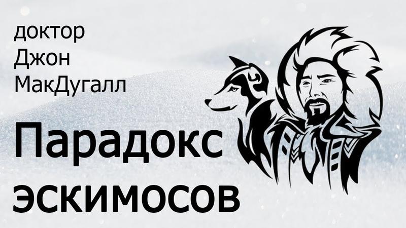 Парадокс эскимосов доктор Джон МакДугалл John McDougall русский перевод