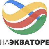 Все горящие туры из Иркутска, путевки   НАЭКВАТОРЕ Иркутск