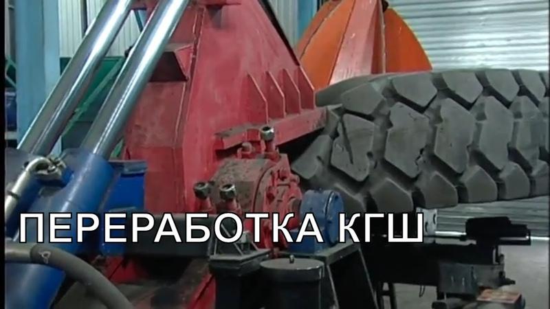 СУЭК открыла цех по переработке КГШ | Переработка крупногабаритных шин в крошку | Линия ATR-KING.
