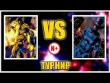 Анти-Монитор против Галактуса (#Турнир: Marvel vs DC. Этап 2) / Негатив ПЛЮС