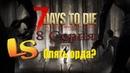 7 Days to Die. Хардкорное выживание в зомби апокалипсисе. 8. Опять орда Их всё больше!