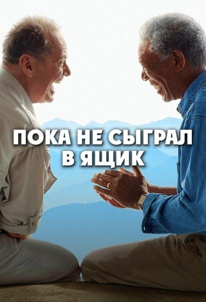 ПОКА НЕ СЫГРАЛ В ЯЩИК (2008) 12+  #драма@kinomania...
