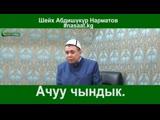 устаз Абдушукур Нарматов.mp4