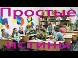 Простые истины 1 серия  (Молодежный школьный сериал)
