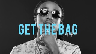 Get The Bag - Gucci Mane ft. Migos || Remix (Dyalla)