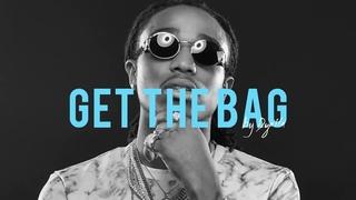 Get The Bag - Gucci Mane ft. Migos || Remix (Dyalla)
