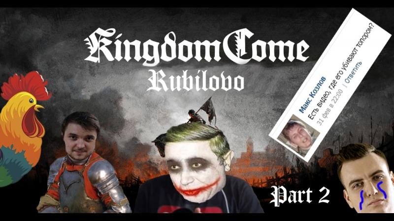 ElWycco и совсем немного банды в Kingdom come:Deliverance. Монтаж Part 2