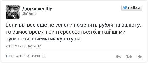 В Госдуму РФ внесен законопроект об экстренных мерах по поддержке рубля - Цензор.НЕТ 3120