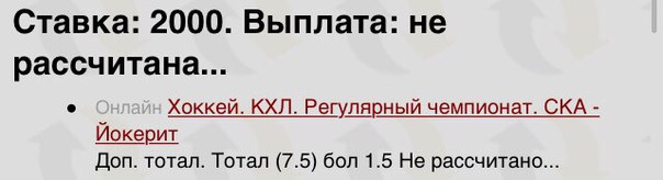 Live-Марафон (Ставка: 2000 RUB)❄️Хоккей. КХЛ.СКА - ЙокеритТотал (7