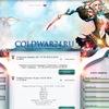 ColdWar24.ru