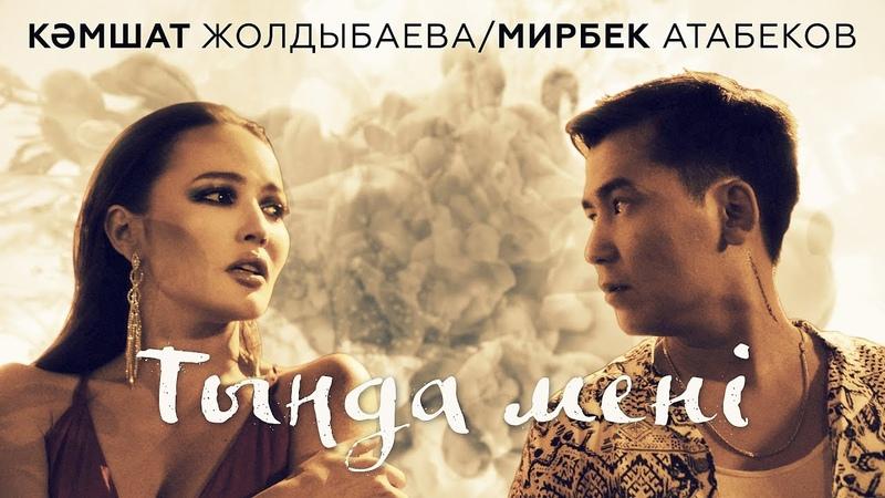 Кәмшат Жолдыбаева Мирбек Атабеков - Тыңда мені