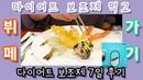 SoRi (소리) - 다이어트 보조제 먹고 뷔페 간 후기 7일 후기