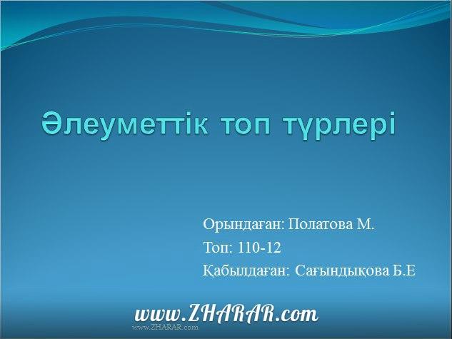 Қазақша презентация (слайд): Әлеуметтану пәні | Әлеуметтік топ түрлері