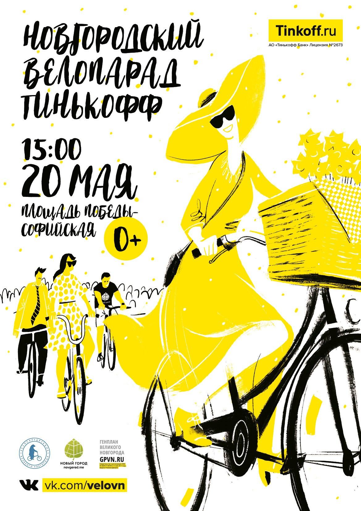 Новгородский Велопарад Тинькофф