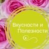Вкусности и Полезности в Ярославле