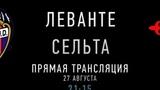 Леванте - Сельта (27 августа 21:15 МСК)