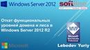 Откат функциональных уровней домена и леса в Windows Server 2012 R2